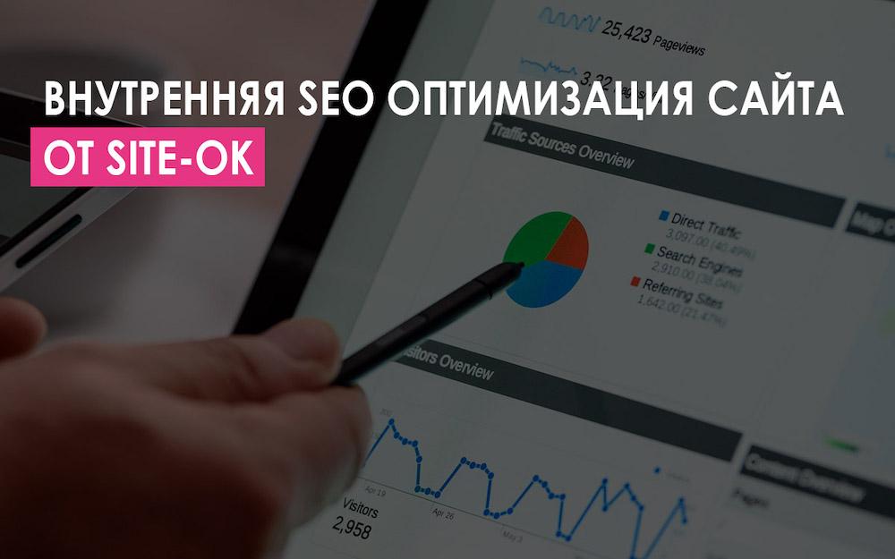 внутренняя seo оптимизация сайта от Сайт Ок